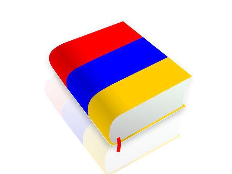 Перевод в бюро переводов армянский язык